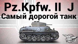 Pz.Kpfw. II Ausf. J - Самый дорогой танк