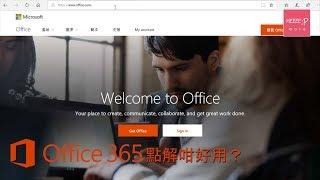 Office 365 點解咁好用?