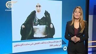 الطيار الأردني لدى داعش.. بين إعدامه أو مبادلته