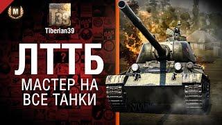 Мастер на все танки №95: ЛТТБ - от Tiberian39