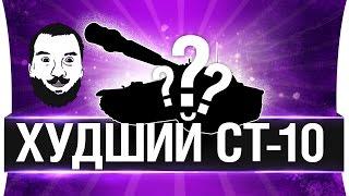 ХУДШИЙ СТ-10 - ТОП 10 самых плохих СТ 10 лвла
