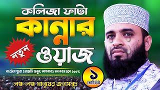 আজহারী কান্নার ওয়াজ | Mizanur Rahman Azhari Waz | Was Mahfil | Watch | Waj Bangla