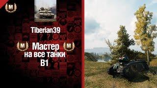 Мастер на все танки №16 B1 - от Tiberian39 [World of Tanks]
