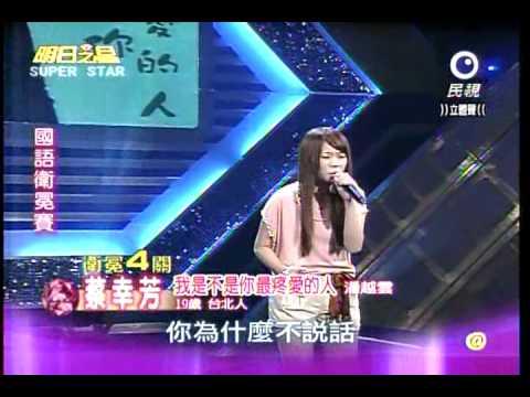明日之星 20110625 蔡幸芳,我是不是你最疼愛的人「潘越雲」