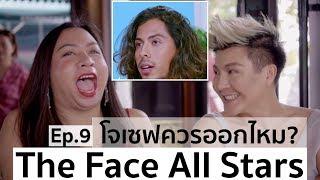 The Face Thailand Season 4 All Stars | Recap Ep.9 | โจเซฟควรออกไหม? | Bryan Tan
