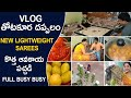 Vlog / తోటకూర దప్పలం / New Lightweight Sarees / కొత్త ఆవకాయ పచ్చడి / Full busy busy😌