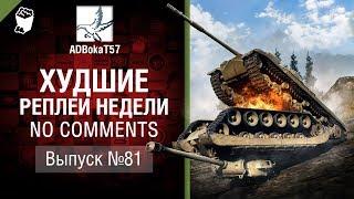 Худшие Реплеи Недели - No Comments №81 - от ADBokaT57