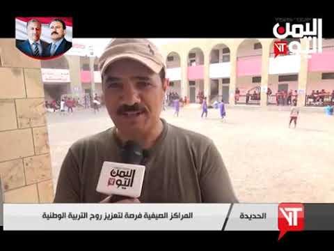 قناة اليمن اليوم - نشرة الثامنة والنصف 29-07-2019