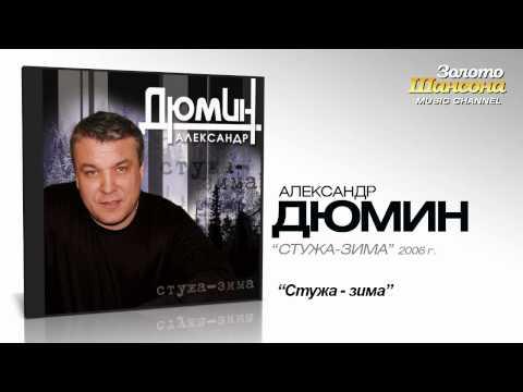 Александр Дюмин - Стужа-зима (Audio)
