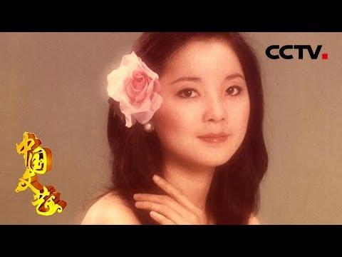 《中国文艺》 20180314 歌声飘过四十年 | CCTV中文国际
