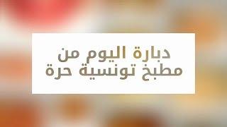 دبارة اليوم من مطبخ تونسية حرة لخامس يوم في شهر رمضان - Menu du 5 éme Jour du Mois de Ramadan