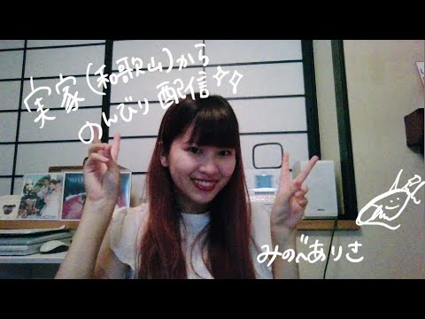 《毎週日曜》みのべありさYoutube live!実家和歌山からお届け回!