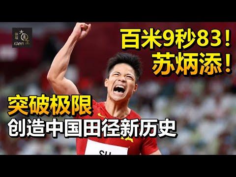 突破极限!苏炳添东京奥运百米跑出9秒83,创造中国田径新的历史