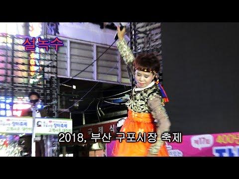 품바싱어 설녹수 - 미어터지는 관객 (2018, 부산 구포시장 축제)