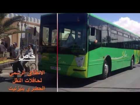 أول تذكرة لحافلات LUX TRANSPORT
