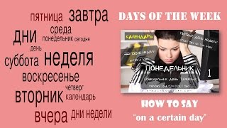 """Beginning Russian: Days of the week. How to say """"on a certain day"""""""