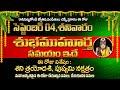 సెప్టెంబర్ 04 శనివారం శుభముహుర్త సమయం ఇదే..!! Saturday Shubha Gadiyalu In Telugu | Panchangam 2021