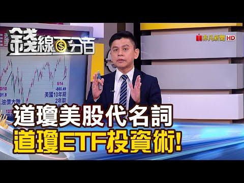 【錢線百分百】《道瓊決定美股多空 道瓊ETF可投資?風險?》20190822-7