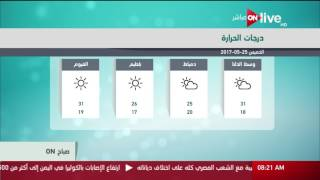 صباح ON: حالة الطقس اليوم في مصر 25 مايو 2017 وتوقعات درجات ...