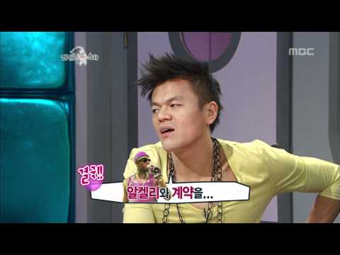 The Radio Star, Park Jin-young(3)  #14, 박진영(3) 20080102