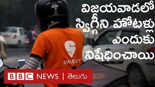 Hotels in Vijayawada ban Swiggy; Hyd hoteliers may stop fo..