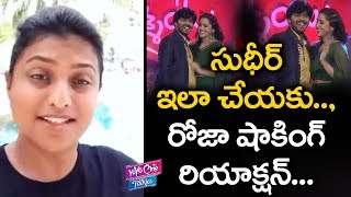 Roja Reaction On Sudheer Proposing Rashmi Video..