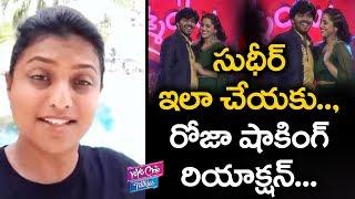 Roja Reaction On Sudheer Proposing Rashmi Video..