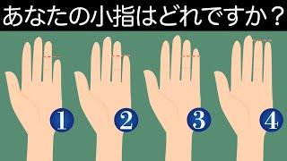 【手相占い】小指の長さでわかるあなたの性格。あなたの小指はどのタイプ?