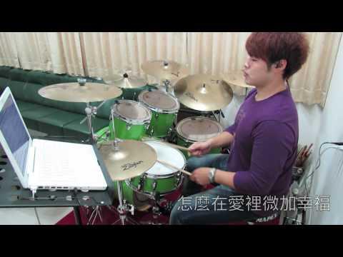 郁可唯-微加幸福 (Drum Cover by C.H.A)