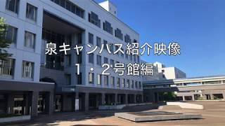 多賀城キャンパス運動施設