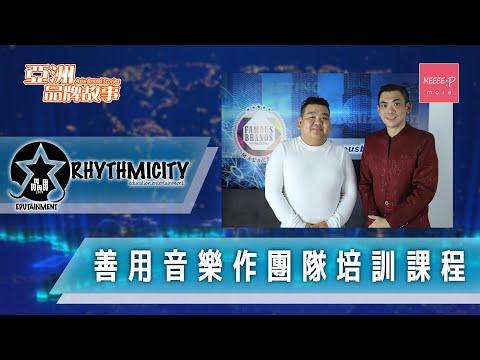Rhythmicity PLT 善用音樂作團隊培訓課程