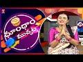 Dhoom Dhaam Muchata Full Episode   ధూంధాం ముచ్చట   18 - 09-2021   T News