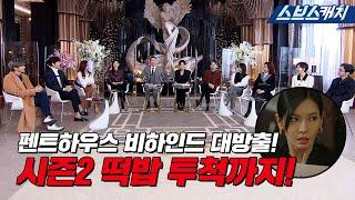 [스페셜 요약] 펜트하우스 숨겨진 비하인드부터 시즌 2 떡밥 투척까지⭐  #펜트하우스 #SBScatch