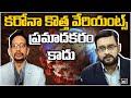 కరోనా కొత్త వేరియంట్స్ ప్రమాదకరం కాదు | Dr Mukherjee about Covid New Variants | 10TV News