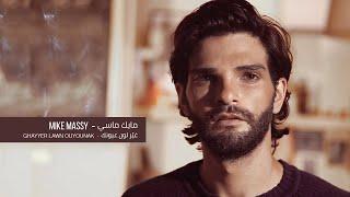 Mike Massy   Ghayyer Lawn Ouyounak غيّر لون عيونك
