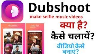 Dubshoot app|How to use dubshoot app|How to download dubshoot app|Dubshoot app review||TECHSUP TOOL