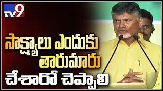 CM Chandrababu Naidu Speech at TDP  Vijay Sankharavam Meeting in Srikakulam - TV9