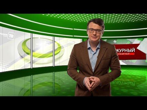 Дежурный репортер от 28.01.2017