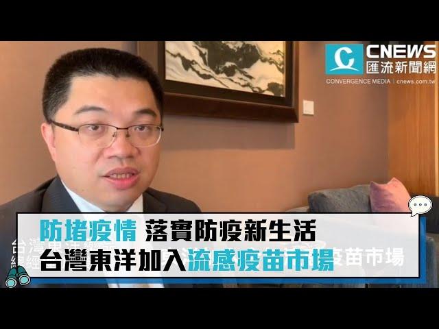 【有影】台灣東洋交棒六年級新總座施俊良 正式跨足疫苗與海外市場開發