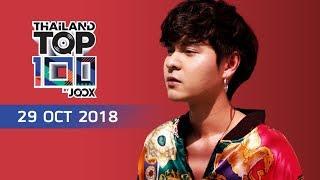ฟังเพลง ดาวโหลดเพลง JOOX Top 100 เพลงลูกทุ่ง Chart ประจำวันที่ 29