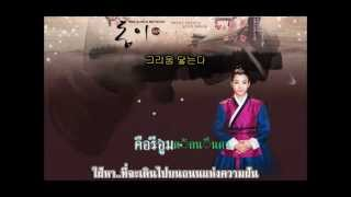 [Karaoke-Thaisub] Ost.Dong Yi - A Walk In A Dreamy Road