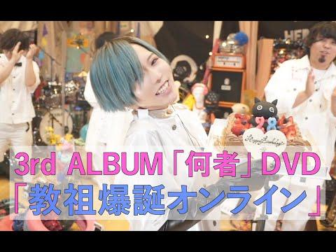 3rd FULL ALBUM「何者」わたしはなにものパック 教祖爆誕DVDトレーラー