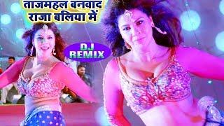 2019 का सबसे बेस्ट आइटम SONG | Tajmahal Banwada Baliya Me | Bhojpuri Item Song Dj Remix