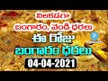 Today Gold rate | Gold Price in Hyderabad | Silver Price 4th April 2021 | Telugu Popular TV