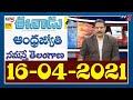 Today News Paper Main Headlines | 16th April 2021 | AP, TS | Telugu News | Ravipati Vijay | TV5 News