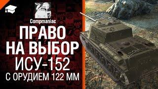 ИСУ-152 с орудием 122мм - Право на выбор №6 - от Compmaniac