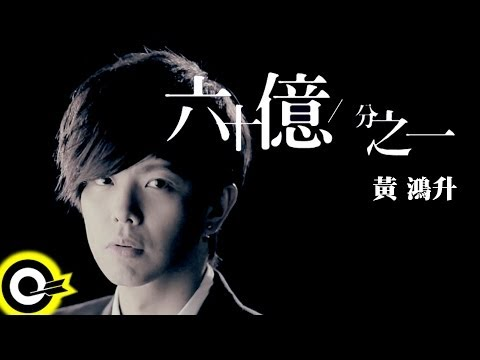 黃鴻升 Alien Huang【六十億分之一】Official Music Video HD