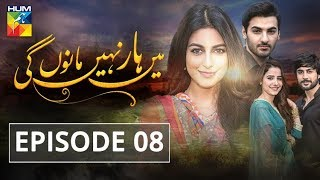 Main Haar Nahin Manoun Gi Episode #08 HUM TV Drama 16 July 2018