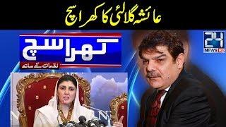 Ayesha Gulalai Exposed   Khara Such with Mubasher Lucman   2 August 2017   24 News HD