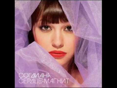 Согдиана - Ветер Догнать (Remix)